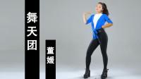 【舞天团 董媛】分不清了 广场舞 热舞