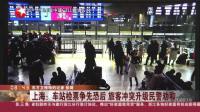 视频|上海: 车站检票争先恐后 旅客冲突升级民警劝和