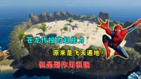 荒岛求生90:苍龙传授的超能力,原来是飞天遁地?但是副作用很强