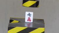 中国制造的麻将,能抗住液压机的奋力一击吗?网友:真是长脸!