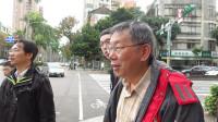柯文哲炮轰民进党,粗口被直播,回应:他们就是台湾的祸害!
