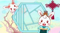 兔小贝国学之千字文第1集