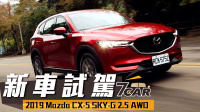 【中文】魂动新动力 2019试驾马自达CX-5 SKY-G 2.5 AWD
