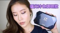 【Celeste Wu 大沛】用偏光眼影画冷色调眼妆