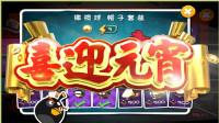愤怒的小鸟2游戏【592】炸弹黑有了橄榄球帽,元宵节快乐!
