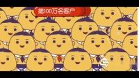 银行周年庆-思漫奇(A)优质MG动画