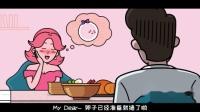 孕事不求人04 -思漫奇(A)优质MG动画栏目