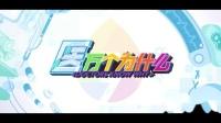 医为 61-思漫奇(B)品质MG动画栏目