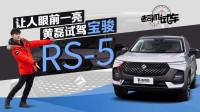 老司机试车:新标宝骏RS-5横空出世 不止是换标那么简单 H6慌不慌