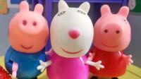 育儿玩具:小猪佩奇全集玩具视频,小羊苏西来佩奇家看床!小猪佩奇第六季视频玩具故事!