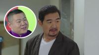 岳云鹏连演个电视剧 都是相声味的!