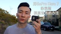 为什么我没有用 GoPro hero 7 当作 Vlog 相机