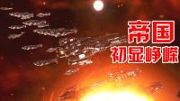 阿姆西解说《群星Stellaris第六季》02丨帝国虽初显峥嵘,但域外恶魔却已跨次元而来!