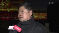 紫禁城上元之夜呈现古都独特魅力 北京新闻 20190219