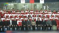 逐梦冰雪  大冬会中国体育代表团成立