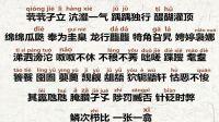 """【陈柯宇】【中国风原创】这些""""生僻字""""你认识几个?听完这首歌,你就无敌了!"""