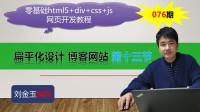 零基础html5+div+css+js网页开发教程第076期 扁平化设计 博客网站 第十三节