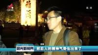江西全南:古村舞起香火龙  元宵佳节祈盼国泰民安