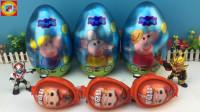 猪猪侠背包蛋和小猪佩奇奇趣蛋!和铠甲勇士一起拆玩具蛋