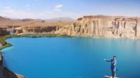 班达米尔湖 蔚蓝的神秘之地