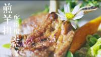 美女大厨教做精致羊排,鲜嫩多汁劲道十足,一盘不够吃