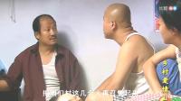乡爱:广坤把刘能都快夸上天了,刘能媳妇儿在旁边的脸色太搞笑!