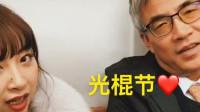 中国妹子东京坐电车被疯狂搭讪,马爸爸日本大叔免费为你打广告