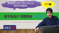 零基础html5+div+css+js网页开发教程第077期 扁平化设计 博客网站 第十四节