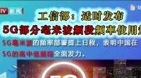 工信部:适时发布5G部分毫米波频段频率使用规划 北京您早 20190221
