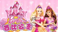 公主变身记 芭比公主神秘之门历险记