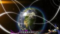 网络战争打响,美国关掉GPS,世界上有几个国家不受影响?