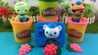 培乐多彩泥玩具分享!海底小纵队DIY手工制作水果