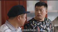 《乡村爱情11》、福贵要求赔偿他家猪丧葬费、晓峰的表现值得为他点赞!