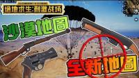 『绝地求生 刺激战场』新地图 荒芜沙漠模式 惨念半只鸡  PUBG手机版