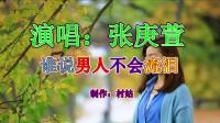 张庚萱《谁说男人不会流泪》经典网络神曲_03