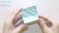 小方盒(小鸡菜菜®开心折纸)