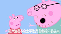 用郭德纲、郭麒麟、于谦的声音来配《小猪佩奇》,太搞笑了