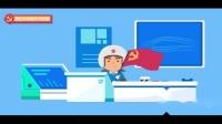 党建航空-思漫奇(B)品质MG动画