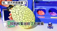 玩具故事:饮料机出现了变形蛋和奇趣蛋