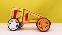 大象玩具屋:教宝宝玩磁力片之小车
