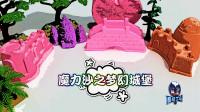 魔力太空沙:梦幻城堡