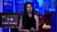 姑娘在刘强东旗下实习,涂磊调侃称其奶茶妹,全场笑翻!