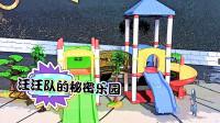 玩具分享:汪汪队的私人游乐园