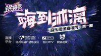 """全民嗨歌第1期正片:""""嗨到淋漓"""""""