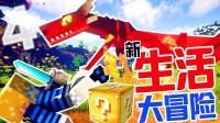 【XY小源 我的世界】1.12.2版生活大冒险 第2季 第4期 超级清晰版哈哈