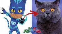 超好看!睡衣小英雄原型大揭秘:原来猫小子那么帅!搞笑游戏