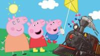 呀!小猪佩奇一家坐火车去哪里?为何没有猪爸呢?搞笑游戏