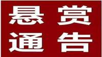 重庆武隆一男子涉嫌杀害妻女后潜逃