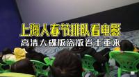 上海人春节排队看电影 高清大碟版盗版卷土重来