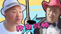 《乡村爱情11》象牙山模仿秀:刘能赵四秒变导师,笑skr人
